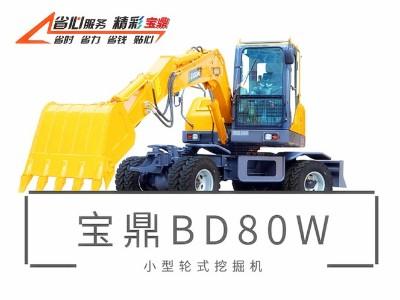 2020款轮式小挖掘机宝鼎BD80W型号主要配置介绍