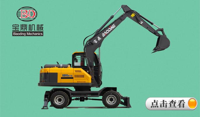 宝鼎轮式挖掘机品牌BD95W型号