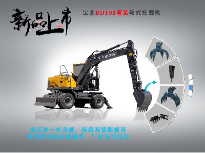 105重载型号轮式挖掘机